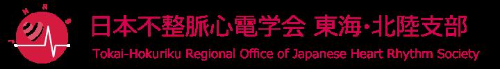 日本不整脈心電学会|東海・北陸支部